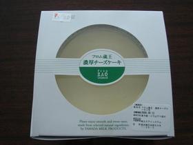蔵王チーズケーキ.JPG